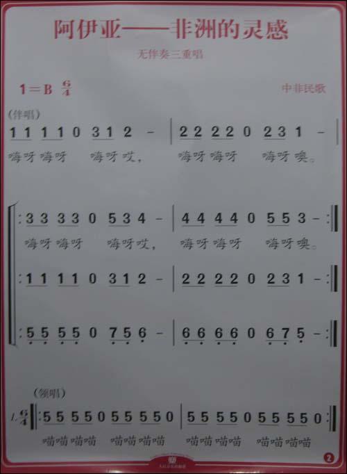 五年级下册音乐书第一课歌谱