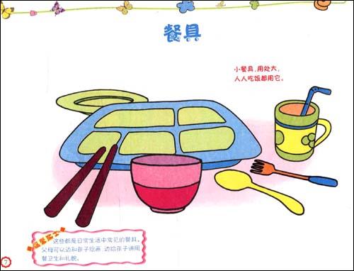 手拉手亲子简笔画(b):手拉手/王越-图书-卓越亚马逊