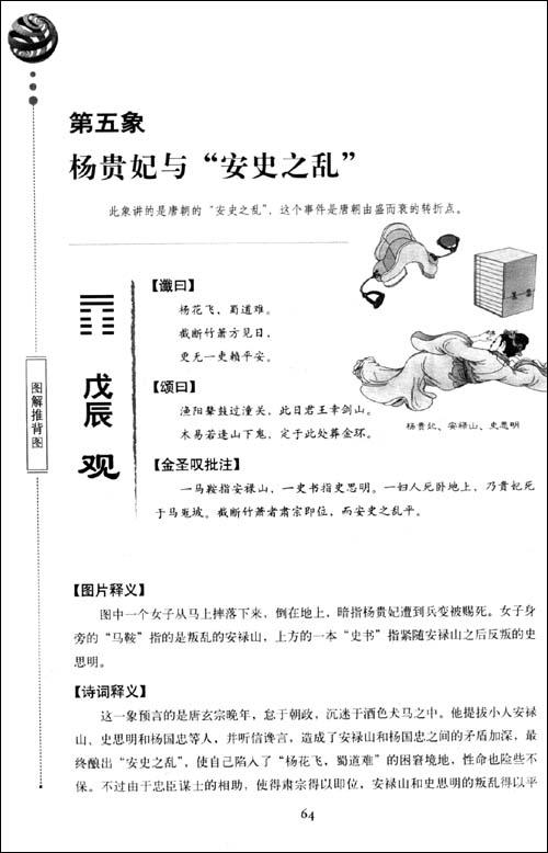 图解从古至今说易经•推背图:中国古代第一预言奇书
