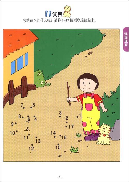 聪明孩子益智经典•走迷宫