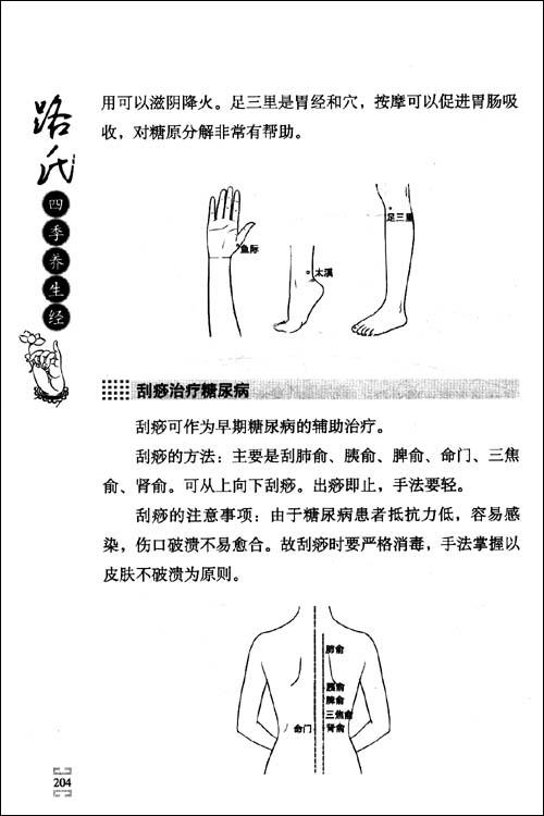 路氏四季养生经:国医大师养生家用说明书