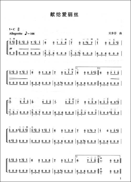 真的很好弹钢琴名曲集(1)(简谱线谱对照)图片