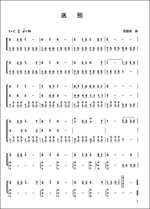 真的很好弹钢琴名曲集(1)(简谱线谱对照)(附cd