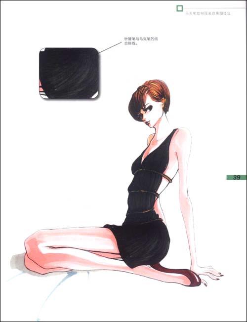 回至 中国当代服装设计师教学书系:服装效果图马克笔表现技法 (平装)