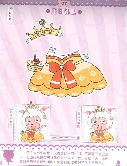 喜羊羊和公主 壁纸