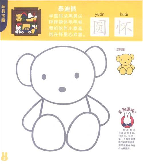 儿歌简笔画(4岁)
