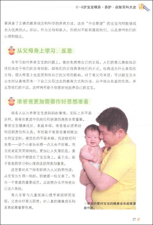 宝宝树:0~6岁宝宝喂养•养护•启智百科大全