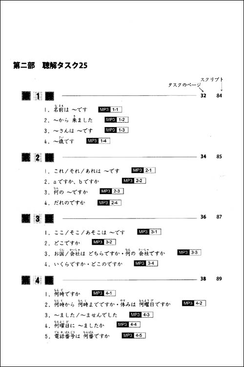 大家的日语:听力入门