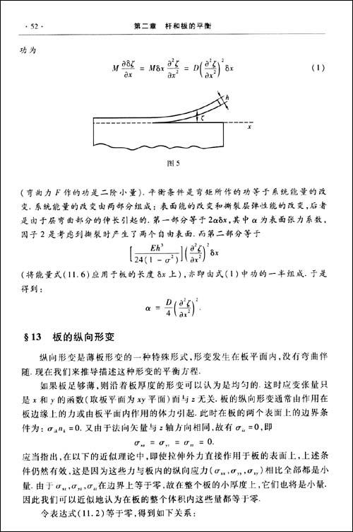 理论物理学教程:弹性理论