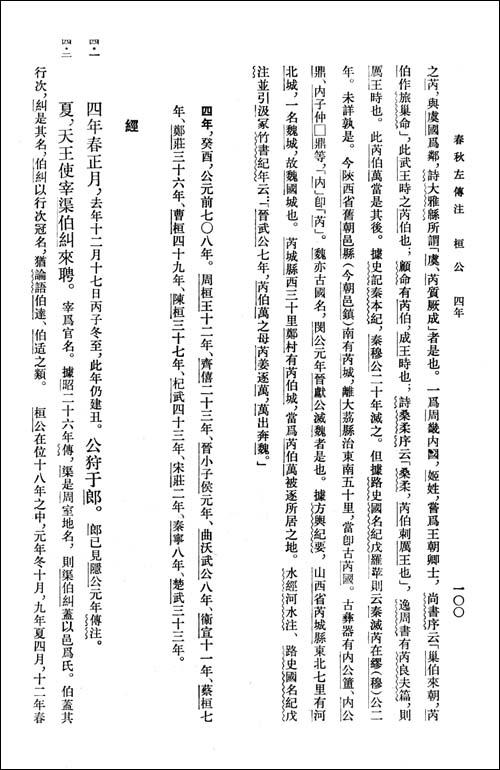 中国古典名著译注丛书:春秋左传注