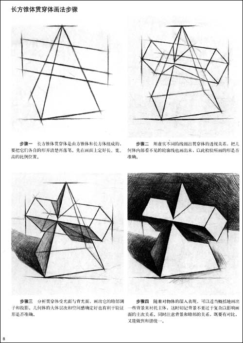 几何体素描图片 石膏几何体素描图片,素描几何体步骤图 -几何体素描