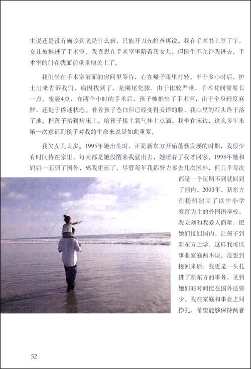 新东方•生命如一泓清水