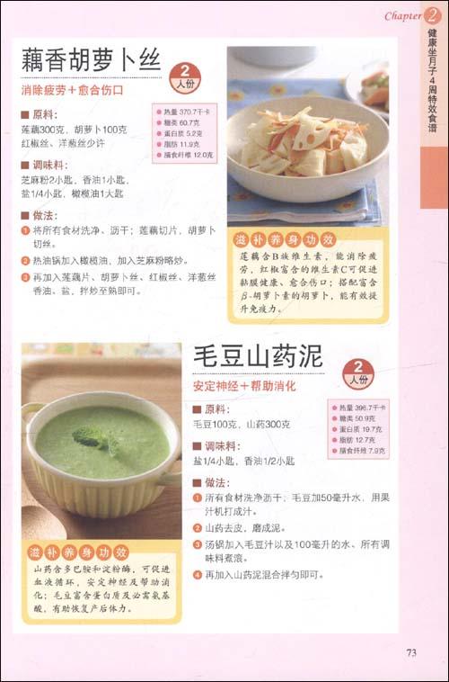 尚锦文化:坐月子就要这样吃