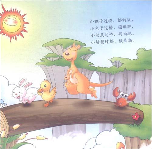 妈妈与宝宝一起念儿歌《小动物