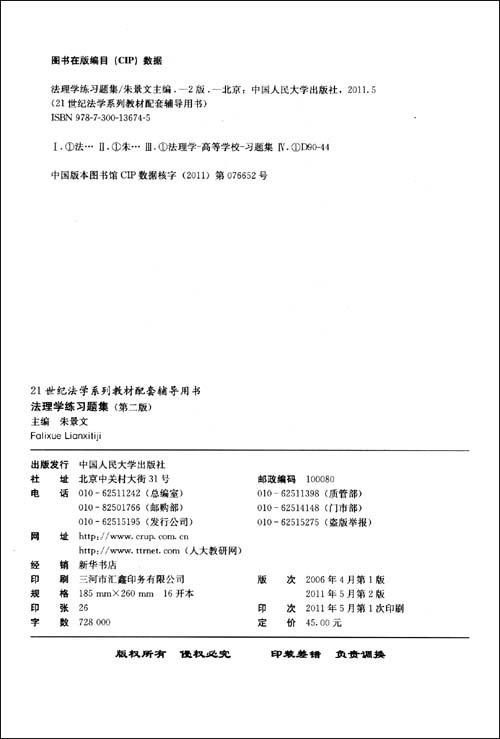 21世纪法学系列教材配套辅导用书:法理学练习题集