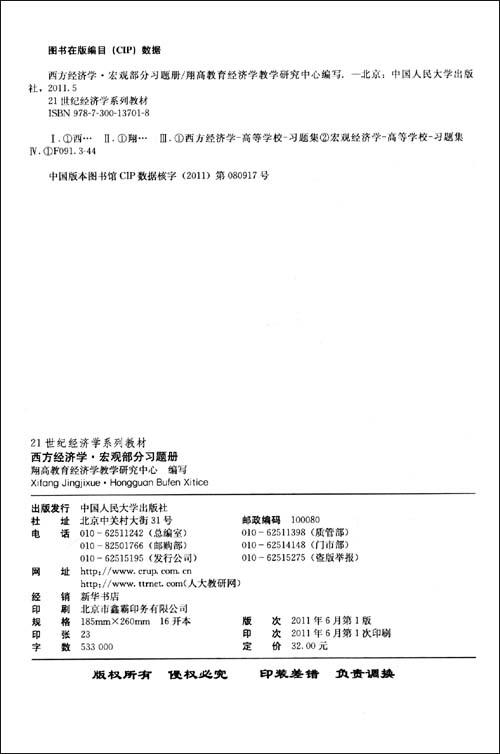 西方经济学:宏观部分习题册