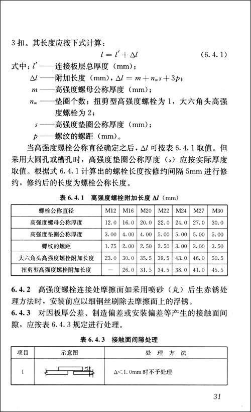 中华人民共和国行业标准:钢结构高强度螺栓连接技术规程