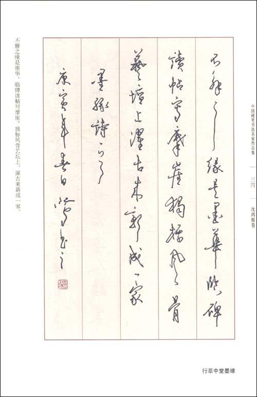 中国硬笔书法名家作品集·沈鸿根卷/沈鸿根 著