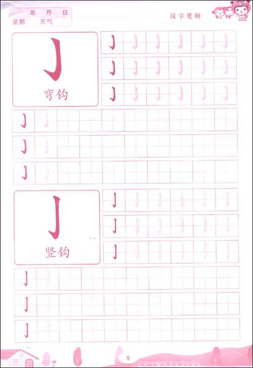 学前轻松学描红 汉字笔顺