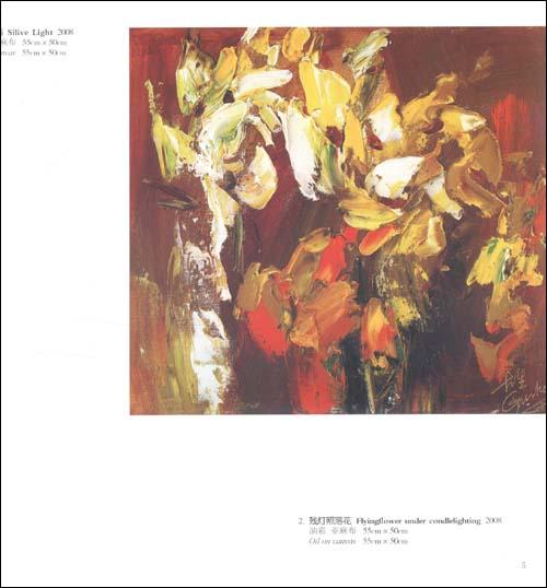 中国当代油画家花卉风景写生画集:古生:亚马逊:图书