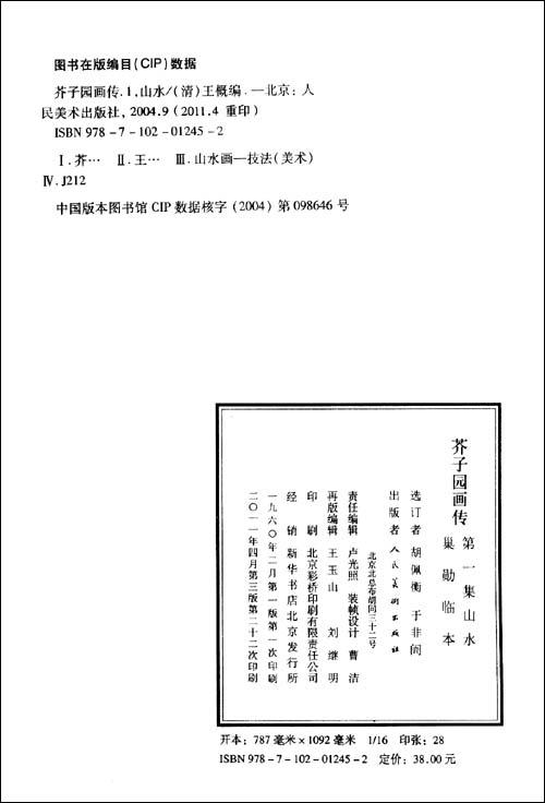 芥子园画传•第1集:山水巢勋临本