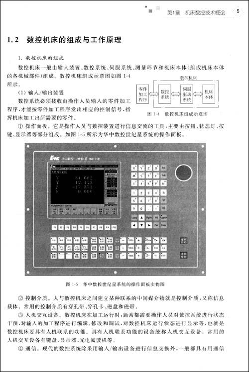 1.2 数控机床的组成与工作原理