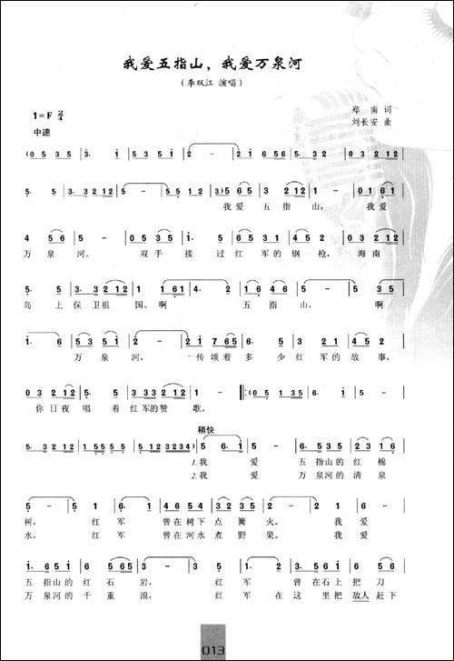 数字简谱歌谱 演员分享_数字简谱歌谱 演员图片下