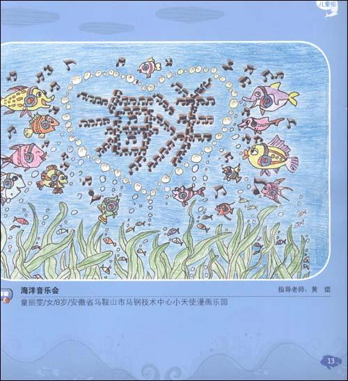 《关注海洋 启航梦想:2010国际儿童海洋绘画大赛获奖图片