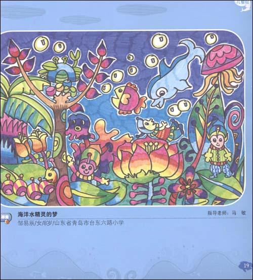 启航梦想:2010国际儿童海洋绘画大赛获奖选