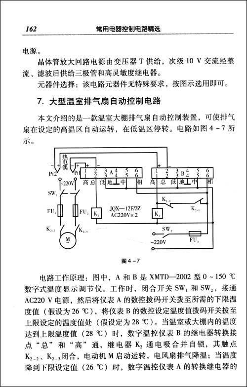 发射部分(图4-8a)是围绕ne555定时器(ic4)构成的单稳电路.