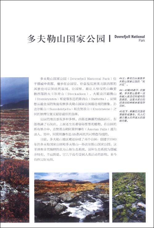 中国国家地理:欧洲
