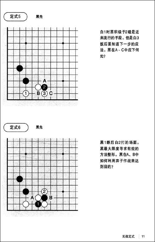李昌镐21世纪围棋专题讲座:实战定式