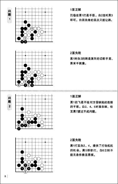 21世纪围棋专题讲座:李昌镐制胜一击