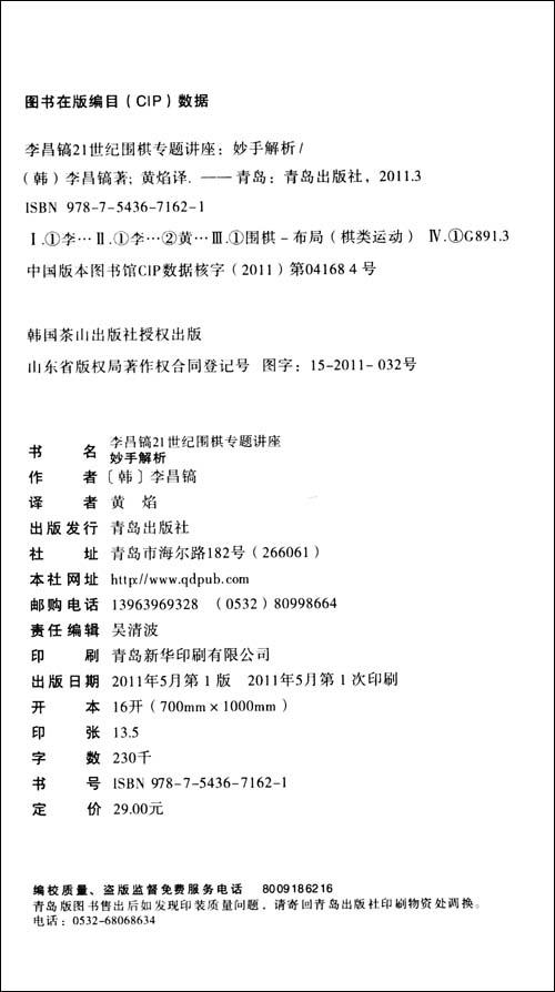 21世纪围棋专题讲座:李昌镐妙手解析