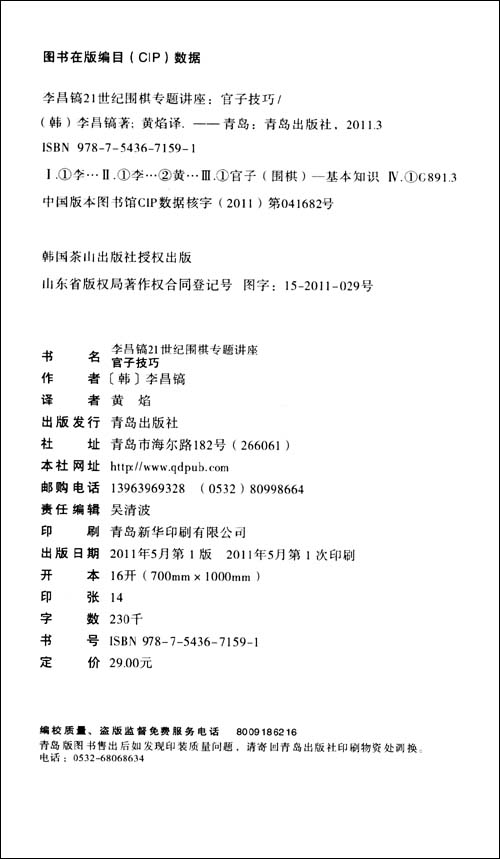 21世纪围棋专题讲座:李昌镐官子技巧