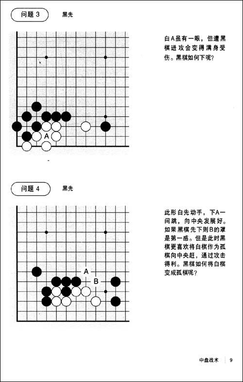21世纪围棋专题讲座:李昌镐中盘战术