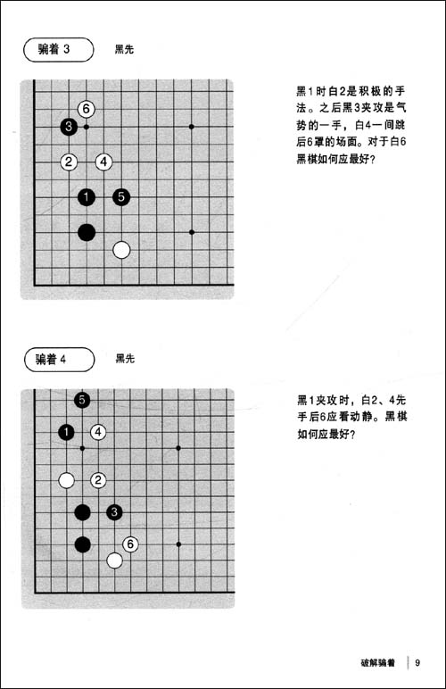 21世纪围棋专题讲座:李昌镐破解骗着