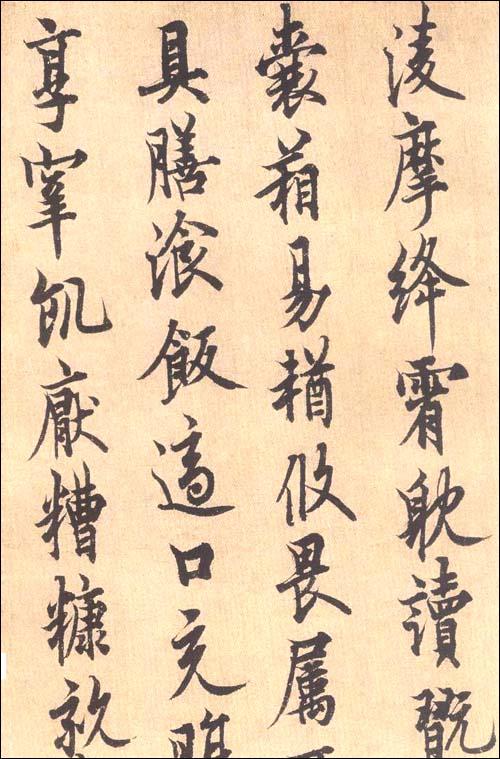 彩色放大本中国著名碑帖•欧阳询行书千字文
