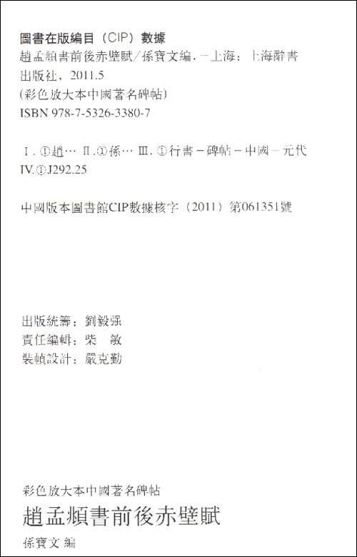 彩色放大本中国著名碑帖•赵孟頫书前后赤壁赋