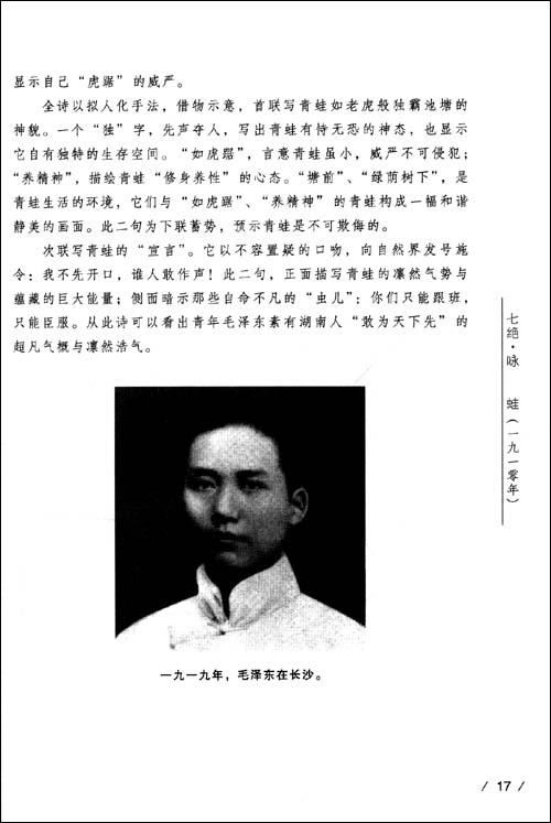 毛泽东诗词全集赏读