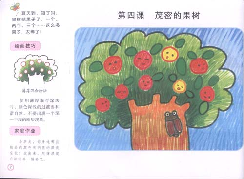回至 真果果幼儿绘画系列:少儿油画棒 (平装)
