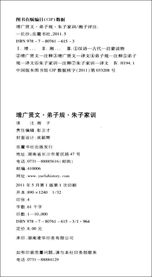阅读无障碍本:增广贤文•弟子规•朱子家训