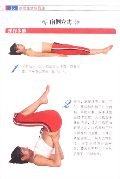 宅瑜伽减肥50式
