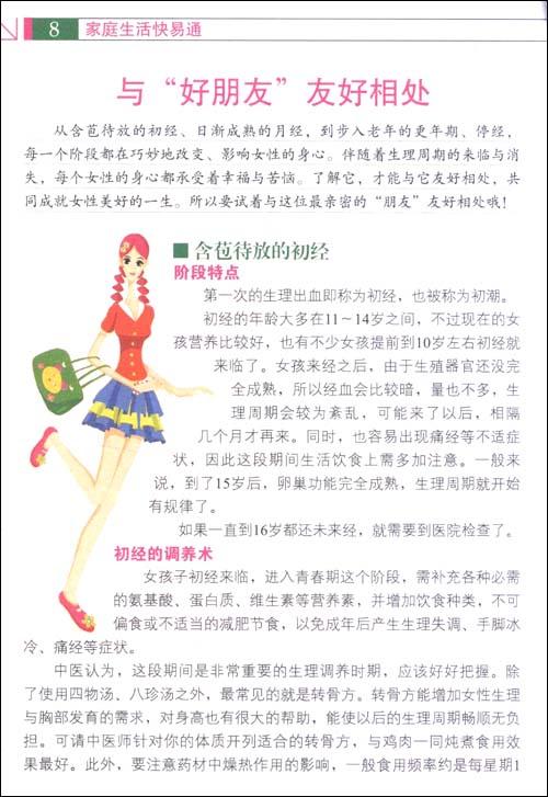 女性生理期调养术