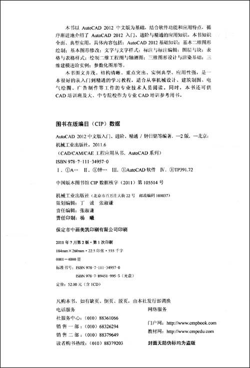 AutoCAD 2012中文版入门•进阶•精通