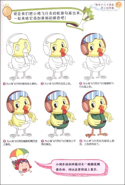 趣味少儿卡通画2:开心动物篇
