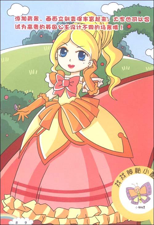 趣味少儿卡通画1:甜心公主篇/爱卡动漫-图书-亚马逊