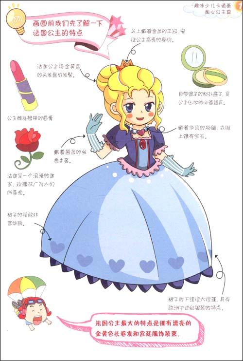 趣味少儿卡通画-1甜心公主篇