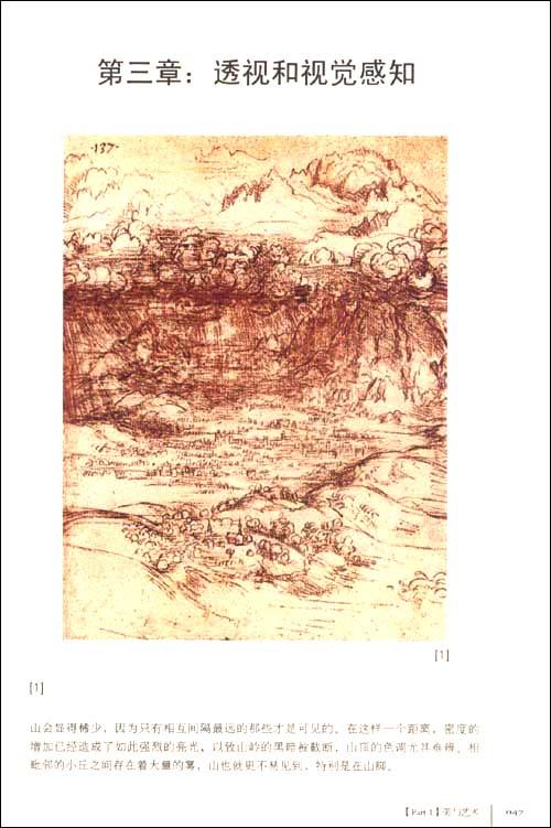 达•芬奇笔记