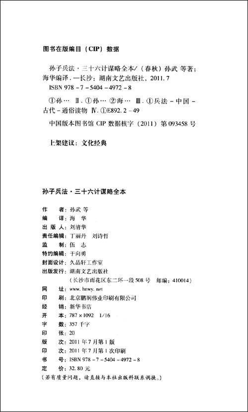 孙子兵法•三十六计谋略全本